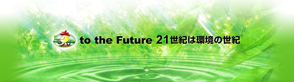 to the Future 21世紀は環境の世紀